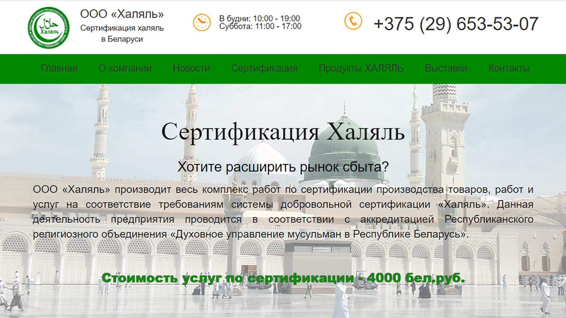Официальный сайт ООО Халяль