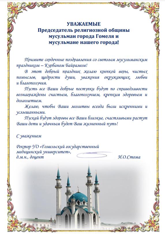 Курбан_Байрам